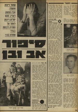 העולם הזה - גליון 2261 - 31 בדצמבר 1980 - עמוד 36 | ראומה, יחד עם ידיד המישפחה, האלוף (מיל׳) מוטי הוד, שהוזעק אף הוא לבית- החולים, טלפנו לעזר. … הרופאים המכירים את התולדות הרפואיות של שאולי יהיו מודאגים. מוטי