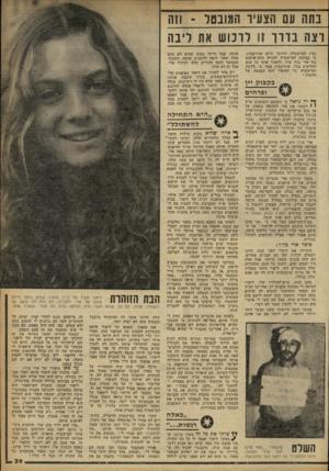 העולם הזה - גליון 2261 - 31 בדצמבר 1980 - עמוד 39 | בתה עם זצעיו המובטל -ווה ־ זו לרכוש את ליבה נציג המישטחה, החוקר ׳חיים שוורצברג, כי בכוונת המישטרה להגיש כתב־אישום נגד אדי בגין שוד, ולעצור אותו עד חום ההליכים