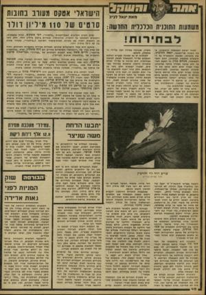 העולם הזה - גליון 2261 - 31 בדצמבר 1980 - עמוד 42 | מאת יגאל לביב הכלכלית החדשה ל ב חי רו ת! לאחר ישיבת הממשלה הראשונה, שבה התווה שר-האוצר, יגאל הורביץ, את תוכניתו, ותגובת הרמטכ״ל על הקיצוצים בתקציב הביטחון,