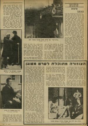 העולם הזה - גליון 2261 - 31 בדצמבר 1980 - עמוד 48 | קולנוע שלמרות שתי הבליטות הענקיות במצחו, הנפיחות האיומה של גולגלתו ( .שהיתר, בהיקף השווה למותניו של אדם רגיל) ושאר פגעים, שייצרו מראה מפחיד ומגעיל׳ היה ג׳ון