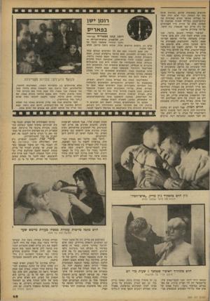 העולם הזה - גליון 2261 - 31 בדצמבר 1980 - עמוד 49 | הדגשים במקומות שונים, בסיגנון שונה מזה של המחזה. וכדי שלא יהיה חשד של כפילות, מתואר הסרט, באותיות של קידוש־לבנה, בעלילה שאינה מבוססת על המחזה, אלא על קורות