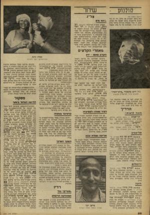 העולם הזה - גליון 2261 - 31 בדצמבר 1980 - עמוד 50 | קולנוע שידור (המשך בעמוד )49 הוא ביקש להצניע את חלקו, ולו רק כדי למנוע אי-הבנות ביחס לאופיו של הסרט. ואכן, זו אולי המעלה הגדולה ביותר שיש לאיש הפיל: הצניעות של