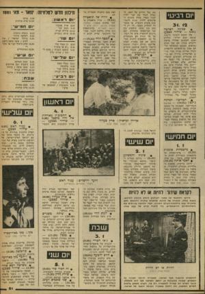 העולם הזה - גליון 2261 - 31 בדצמבר 1980 - עמוד 51 | יום רביעי ספינת האהבה ( — 8.113 שידור כצבע) — אלן וסקוט דזמונד (דיאנה קנובה ובוב יוריץ׳) וגלדים ומכם ווטקינם (אודרי מדאוז ורוברט מנדן) הם שני זוגות נשואים.