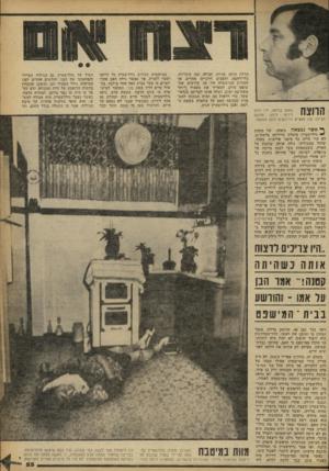 העולם הזה - גליון 2261 - 31 בדצמבר 1980 - עמוד 55 | הדלת היתד, ארוזה חבילה ובה סיגריות, כלי־רחצה, וחפצים חיוניים אחרים. אך חשדות המישטרה היו כה קלושים שהשופט סירב להאריך את מעצרו, ליותר משלושה ימים, ושלח אותו