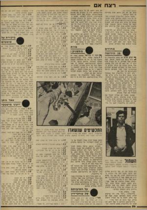 העולם הזה - גליון 2261 - 31 בדצמבר 1980 - עמוד 56 | רצח א (המשך מעמוד )55 הזיע. אך לא נתן גיוסה אחת מדוייקת על מועד הגילוח. כאשר המשיך גולדשטיין להכחיש בתוקף כל קשר לרצח, התייעצו אנשי המיש־טרה עם הפרקליט אברהם