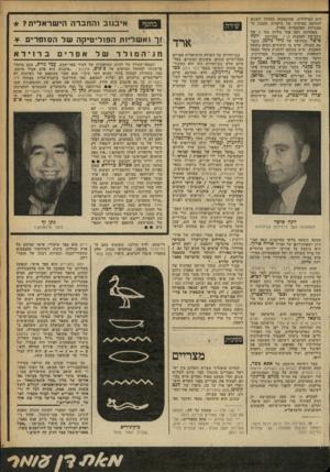 העולם הזה - גליון 2261 - 31 בדצמבר 1980 - עמוד 65 | דות המילולית, שהתפתחה במהלך השנים לנורמה בסיסית של ביקורת והבנת ה־אמנויות הפלסטיות בארץ. באחרונה ראה אור גיליון מס׳ 1של כתב־עת לאמנות קו * ,בעריכת יונה פישר