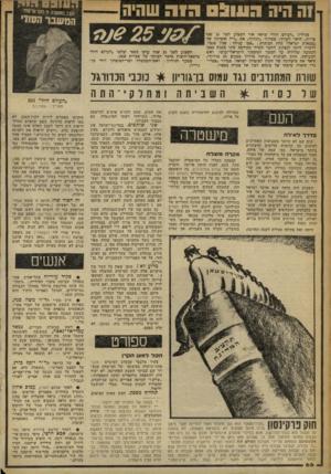 העולם הזה - גליון 2261 - 31 בדצמבר 1980 - עמוד 66 | 1ה היה 711:10911113 שהיה בגיליון ״העולם הזה״ שראה אור השבוע לפני 25 שנד כדיו? ,תיאר העורר, במדורו ״הנדון״ ,את ״ליל אובדנה של עצמאות ישראל״ תחת הכותרת :״אבו