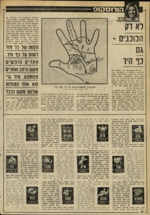 העולם הזה - גליון 2263 - 14 בינואר 1981 - עמוד 10 | הורוססוס כשולטת וכמשליטה את רצונותיה על שאר האצבעות. לאצבע זו חשיבות רבה ן היא המתווכת בין התת״מודע למודע, ומשמשת מווסת בין שני חלקים אלה. אצבע קצרה מאוד מלמדת