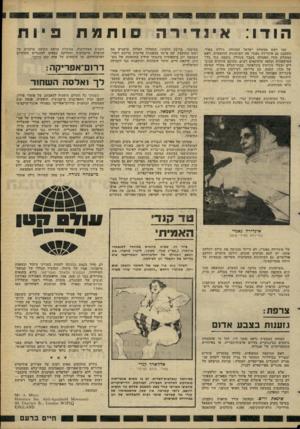 העולם הזה - גליון 2263 - 14 בינואר 1981 - עמוד 13 | הודו אינדירה כמו ראש ממשלת ישראל המנוחה, גולדה מאיר, מתעבת גם אינדירה גאנדי את העיתונות החופשית. ראש ממשלת הודו הפעילה בעבר צנזורה נוקשה נגד כלי- התיקשורת