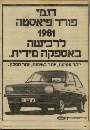 העולם הזה - גליון 2263 - 14 בינואר 1981 - עמוד 16 | דגמי פורר פיאסטה 1981 לרכישה באספקה מידית העול ם הזה