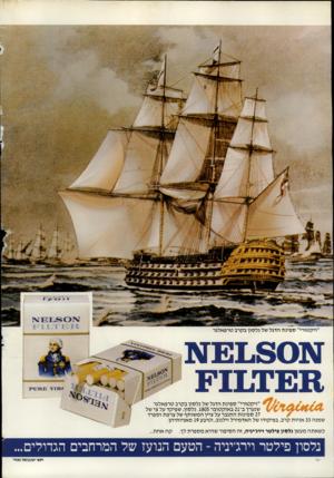 העולם הזה - גליון 2263 - 14 בינואר 1981 - עמוד 2 | 1111 ״ויקטורי״ ספינת הדגל של נלסון בקרב טרפאלגר שנערך ב־ 21 באוקטובר .1805 נלסון, שפיקד על צי של 27 ספינות התגבר על ציין המשותף של צרפת וספרד שמנה 33 אניות