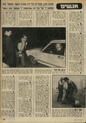 העולם הזה - גליון 2263 - 14 בינואר 1981 - עמוד 21 | אבא אבן מעדיף מדינה שבה השר מפטר את המפכי ל על מדינה שהמפכי ל מפטר את השר ) 0 *1 1 1 1 1 1שר־החוץ האמריקאי לשעבר. ,הגרי קיסינג׳ר, ביקר בישראל. בצאתו ממישרד