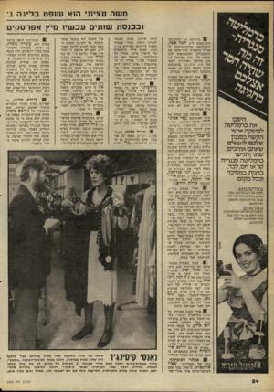 העולם הזה - גליון 2263 - 14 בינואר 1981 - עמוד 24 | משה עציו! ,הוא שופט בליגה ג־ובכנסת שותים עכשיו מיץ אפרסק , היפכו את כרמליטה למשקה אישי העשוי בסגנון שלכם, לאנשים שאתם אוהבים. שתו והגישו כרמליטה סנגריה קר או