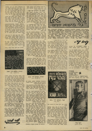 העולם הזה - גליון 2263 - 14 בינואר 1981 - עמוד 3 | זה התחיל -בפרשת מינוי הדובר. לכאורה — עניין קטן, אך כפי שמסתבר עתה, היתד, בו חשיבות נסתרת. מסכם את הדכדים יוסי ינאי: ״העולם הזה״ ,שבועון החדשות הישראלי. המערכת