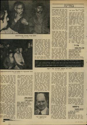 העולם הזה - גליון 2263 - 14 בינואר 1981 - עמוד 35 | במדינה (המשך מעמוד )32 ערוסי מסר לפני שבועות אחדים מצב־הרוח, נתקבל בכולם בקיר. את גירסתו למה שהתרחש ביום אטום. הרצח במיפעל בר בקר, וסיפר כי תחילה דיבר על הגדלת