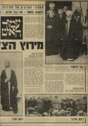העולם הזה - גליון 2263 - 14 בינואר 1981 - עמוד 36 | בסרט המצולם ניתן לדאות בבירור את תל־אביב, כפי שנראתה מן האוויר ב־ 1י חיים וייצמן, דודו של עזר (במיגבעת האירופית הלבנה), עומד ליד סר אדמונד אלנבי, כובש הארץ