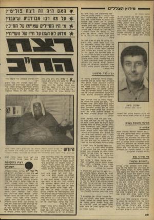 העולם הזה - גליון 2263 - 14 בינואר 1981 - עמוד 38 | מירוץ הצללים (המשך מעמוד )37 השידור שם, לאתר את הכתובת ואת הטלפון, ואכן האיש היה קיים. היא שלחה לו מיכיתב, ואחרי נמה ימים התקשרה אליו טלפונית. אבל לא היתד!