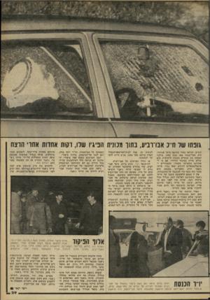 העולם הזה - גליון 2263 - 14 בינואר 1981 - עמוד 39 | גופתו של חי־נ אוס־וביע, נתזו מכונית הפי גיו שלו, דקות קשיש, הנראה צעיר בהרבה מ־ 70 שנותיו, היה חבר־כנסת מאז שנת , 1952 מילבד הפסקה בת שנתיים בכנסת הרביעית. הוא