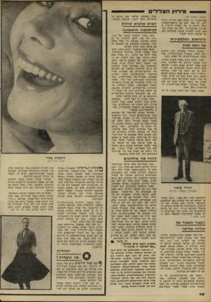 העולם הזה - גליון 2263 - 14 בינואר 1981 - עמוד 40 | כפותרת את שאלת״היהודים על פי האיניסחה זאת עורכת־הראיונות של ה־ דיאולוגיה הסוציאליסטית, ושלום־ורסאי, שהביא לידי גמר את תהליך האמנסי- סידרה, נעמי קלפנסקי, שסיפרה