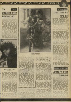 העולם הזה - גליון 2263 - 14 בינואר 1981 - עמוד 50 | לא לגברים! לא לגברים! לא לגברים! לא לגברים! לא רגע חו ש בי ם מתי כדאי להטיל עוז ביצה לכלוא את השמש בתוך השיעוות מה אומר רבותי, כל העסק הזה של