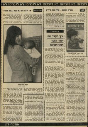 העולם הזה - גליון 2263 - 14 בינואר 1981 - עמוד 51 | לגברים! לא לגברים! לא לגברים! לא לגברים! לא לגברים! לא 1 שיניים מחמת -סנו חזבה לילדים מדי פעם אני מביאה אינפורמציות על נושא השיניים. הדבר הכי יעיל שאפשר לעשות