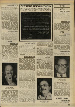 העולם הזה - גליון 2263 - 14 בינואר 1981 - עמוד 52 | שיחר צ ל ״ש אוטווהשל 63 עו 0־ 0לדויד גילבוע על כתבתו בהשבוע — יומן אירועים, שתיארה את הסיבות להקמת ועדת״עציוני, מאבקי־הכוח ׳בתוכה ומסקנותיה, שהביאו משבר על