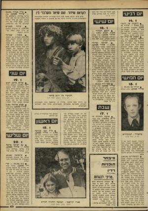 העולם הזה - גליון 2263 - 14 בינואר 1981 - עמוד 53 | יום רביעי 14 . 1 • הופעתן שד החבובות 8.03 שידור ב צבע) .החבובות מארחות הפעם את להקת הפנטומימה מומנשנץ משווייץ. המיפגש בין להקת החבובות לבין פנטומי מאים חייב