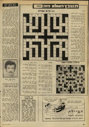 העולם הזה - גליון 2263 - 14 בינואר 1981 - עמוד 6 | מכתבים (המשך מעמוד )4 רים, ועלול להשתמע מהם כי הוא שונא ערבים. הוא כתב מאמד לשבועון עברי. למה דומה הדבר? כאילו הלך יהודי דתי וכתב מאמר בערבית על ״פירסומי