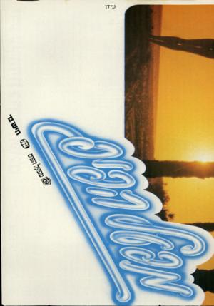 העולם הזה - גליון 2263 - 14 בינואר 1981 - עמוד 62 | עידן