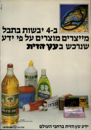 העולם הזה - גליון 2263 - 14 בינואר 1981 - עמוד 63 | ב 4-יבשות בתבל מייצרים מוצרים על פי ידע שנרכש ב ע עדיזי ת ידע עץ הזית ברחבי העולם בכל בית 5ע עזי די