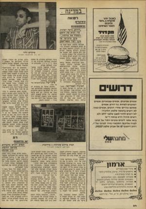העולם הזה - גליון 2263 - 14 בינואר 1981 - עמוד 65 | במדינה . לאכול יותר מהשיא ב-גיוס״ ולהכנס לספר השיאים! סו! דויד מזמין אתכם לבוא ולנסות לשבור את השיא העולמי באכילת המבורגרים, נ שהו א׳ 21 המבורגרים ב ח גי שעה).