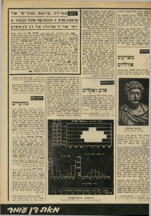 העולם הזה - גליון 2263 - 14 בינואר 1981 - עמוד 70 | שוכבים יחידים וקהויי־חישיס, איש־איש• במיטתו המוצעת.״ מתחת למסווה היצירתי והספרותי של | חורה התשוקה נוצר הרושם שזו יותר מסה מאשר רומאן ; מסה מרופדת בשנינות,