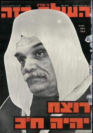 העולם הזה - גליון 2264 - 21 בינואר 1981