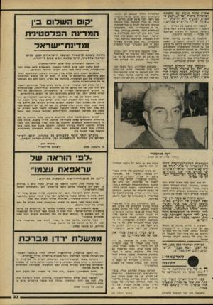 העולם הזה - גליון 2264 - 21 בינואר 1981 - עמוד 34 | .״ בניגוד לחוק הישראלי, הוצג דגל פלסטיני, שהיה משולב בדגל ישראלי, ביום ב׳ באולם פומבי בירושלים, שבו נערך כינוס מטעם ״המועצה למען שלום ישראלי־פלסטיני״ ,שהונחה
