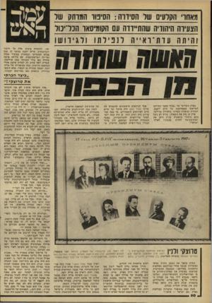 העולם הזה - גליון 2264 - 21 בינואר 1981 - עמוד 51 | כול הסרט מתאר את המצב החדש ומלא- האשליות שנוצר אחרי המילחמה העולמית הראשונה באירופה: המהפכה הסובייטית, שנראתה כפותרת את שאלת־היהודים על פי האידיאולוגיה