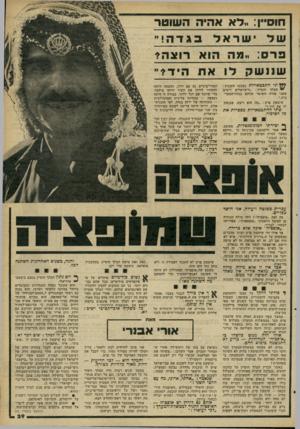 העולם הזה - גליון 2265 - 28 בינואר 1981 - עמוד 29 | שהמלך יסכים לקבל בחזרה חלק של הגדה המערבית, אולי בתוספת חלק של רצועת־עזה, תמורת הסכם אשר יעניק לישראל רשמית את הריבונות על ״ביקעת- הירדן — לרבות צפון־מערב