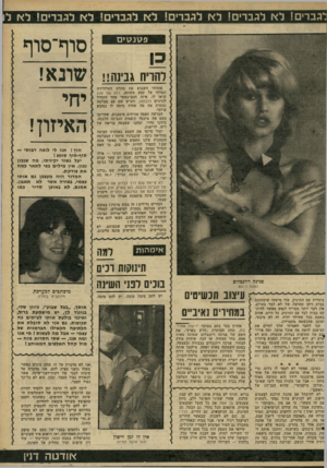 העולם הזה - גליון 2266 - 4 בפברואר 1981 - עמוד 57 | אהרון בכר כתב במוסף ידיעות אחרונות, תחת הכותרת ״חדש בארץ״ ,את השם של פנינה רוזנבלום שמונה מאות פעם.