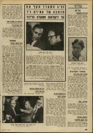 העולם הזה - גליון 2268 - 18 בפברואר 1981 - עמוד 50 | העיפוה בין טובי ה סוור דבין עמ״רס ד ר היתקלות מילולית בטונים גבוהים התנהלה באחד מחדרי־העריכה של הטלוויזיה בין הכתב הצבאי עמירם ניר לבין מנהל מחלקת־החדשות ועורך
