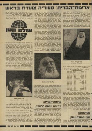 העולם הזה - גליון 2268 - 18 בפברואר 1981 - עמוד 55 | לעומתו אפילו ח״כ פסח גרופר הוא מדינאי רב-השראה ורחב־אופקים. … הייג קילל את סטוקמאן בשפת קסרקטינים, הס פסח גרופר לעומת קלארק — גאון רחב־אופקיס כמה מפניניו של