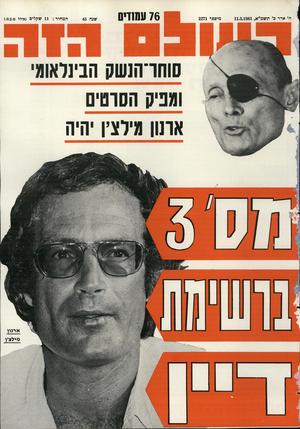 העולם הזה - גליון 2271 - 11 במרץ 1981