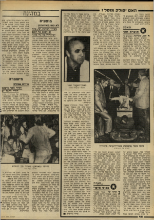 העולם הזה - גליון 2271 - 11 במרץ 1981 - עמוד 48 | כשהביא אלמוג את ההצעה להנהלת ההתאחדות לכדורגל, הצביעו מרבית חברי״ההנהלה נגד מינויו של מנסל. … ראשי הפועל, שלהם רוב בהנהלת ההתאחדות לכדורגל, התנגדו לתנאי של