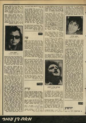 העולם הזה - גליון 2272 - 18 במרץ 1981 - עמוד 75 | הוא פותח במוטו ארוך משיר של כרטולד ברבט מאמר זה הוא אנטי־עמוס־עוז, רצוף בניסוחים כמו :״כשעמוס עוז מספר סי פור אין בו בני־אדם, יש בו, גורמים׳. … באחרונה פירסמה