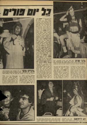 העולם הזה - גליון 2273 - 25 במרץ 1981 - עמוד 26   הבנתי שיש פה מסיבה• פגש תי בתוך הצפיפות האיומה הזאת ראש־הממשלה, את יועצו של גלבייה 901־ זה מה שאיפיין את העיתונאי אורי אלוני, הכותב על מוסיקת הפופ.
