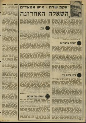 העולם הזה - גליון 2274 - 1 באפריל 1981 - עמוד 74 | וי1־ 1לבם ניר המנוקד התורן הוא עמירם ניר. אתם יודעים איך זה בלול התרנגולות הכללי שלנו. … אז אם עמירם ניר ברנש מוכשר — אתם רוצים להגיד לי שהוא יוריד את הרמה שם,