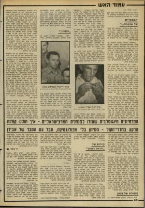 העולם הזה - גליון 2275 - 8 באפריל 1981 - עמוד 60   למשל, כל הפר שה של השמדת יהודי הונגריה לא צול מה. פרשת יואל ברנד.