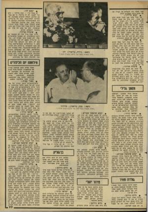 העולם הזה - גליון 2275 - 8 באפריל 1981 - עמוד 77 | ישראל גלילי מטיל את האחריות על המודיעין ה לקוי. … על אלה, ייהרג ובל יעבור. מסמר גליל׳ ישראל גלילי מתגונן: המיסמך הקרוי על שמו רק סיכם את עמדת המיפלגה, והתקבל
