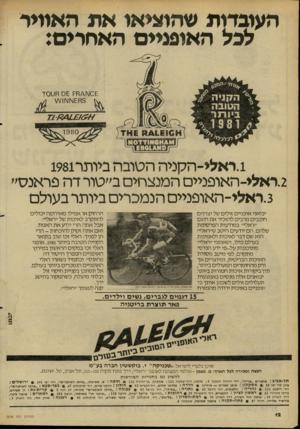 העולם הזה - גליון 2278 - 29 באפריל 1981 - עמוד 12 | העובדות שהוציאו את האמיר לכל האופניים האחרים: .1ראלי-הקגיה הטובה ביותר 1981 .2ראלי-האופניים המנצחים ב״טור דה פראנס״ .3ראלי-האופניים הנמכרים ביותר בעולם יבואני