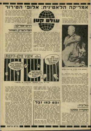 העולם הזה - גליון 2278 - 29 באפריל 1981 - עמוד 19 | אמריקה הלאטיויח: אלום הטירור מכון מחקר אמריקאי שמרכזו בוושינגטון, קבע לאח רונה שגוואטמלה ואל־סאלבדור תפסו את מקומה של ארגנטינה בראש טבלת ליגת ההתעלמות וביזוי