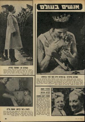 העולם הזה - גליון 2278 - 29 באפריל 1981 - עמוד 21 | אנ שים ב שני ם הנסיבה אן: המפקד בהריון הנסיכה אן מבריטניה מצפה גם היא לביקור החסידה. בינתיים היא עוסקת בכל תפקידיה הרשמיים, ביניהם סקירת מישמר-כבוד בטכס סיום