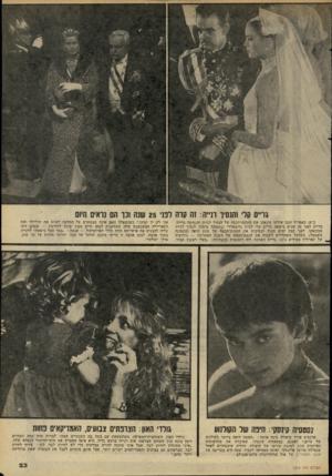 העולם הזה - גליון 2278 - 29 באפריל 1981 - עמוד 23 | ב־ 18 באפריל חגגו אזרחי מונאקו את חתונת־הכסף של הנסיך רנייה והנסיכה גריים. בדיוק לפני 25 שנים נישאה גרייס קלי לבית גריבאלדי (בתמונה מימין) לנסיך רנייה ממונאקו.